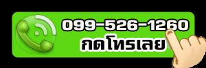 กดโทรเลย